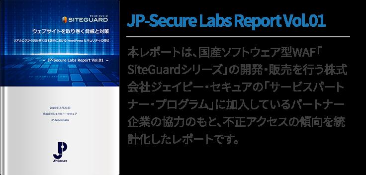 JP-Secure Labs Report Vol.01