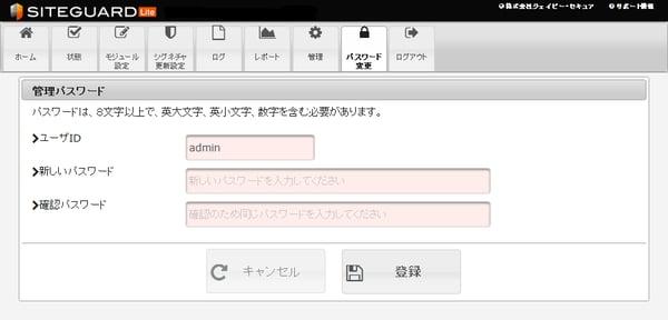 ウェブ管理画面への接続と初期パスワードの変更