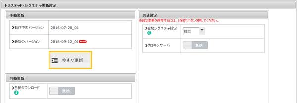 シグネチャ更新設定-01
