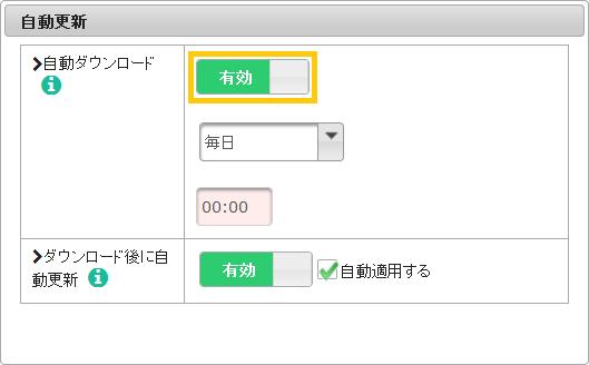 シグネチャ更新設定-03