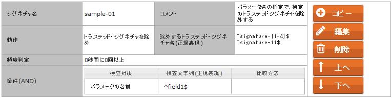 カスタム・シグネチャ-02