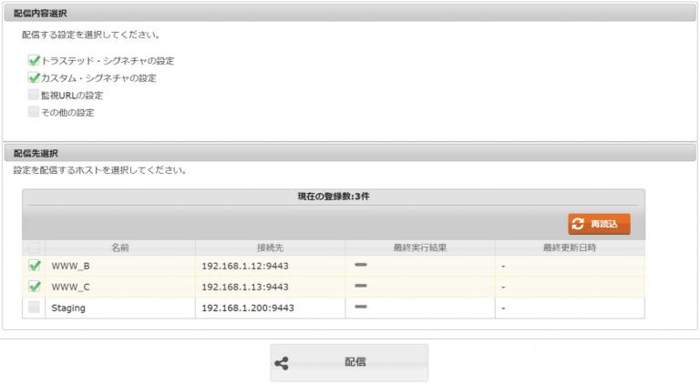 配信先の登録と設定配信-02
