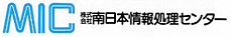 株式会社南日本情報処理センター
