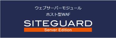 ホスト型WAF「SiteGuard Server Edition」