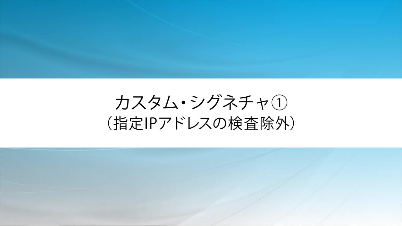 カスタム・シグネチャ①(指定IPアドレスの検査除外)