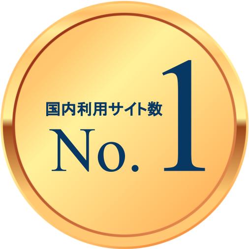 国内利用サイト数 No.1