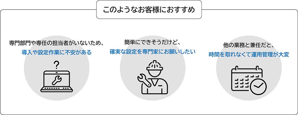 JP-Secure プロフェッショナルサービス