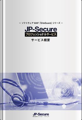JP-Secure プロフェッショナルサービスサービス概要