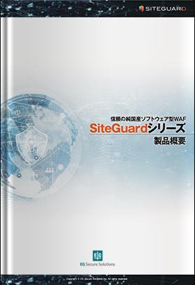 信頼の純国産ソフトウェア型WAF<br>SiteGuardシリーズ製品概要