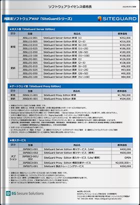ジェイピー・セキュアソフトウェアライセンス価格表