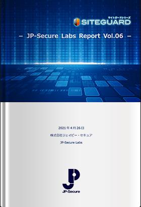 JP-Secure Labs Report Vol.06(2021年4月26日発行)