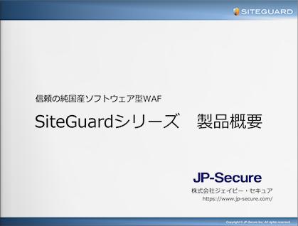 SiteGuardシリーズ製品概要