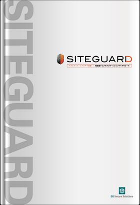 純国産ウェブアプリケーション<br>ファイヤーウォール「SITEGUARD」