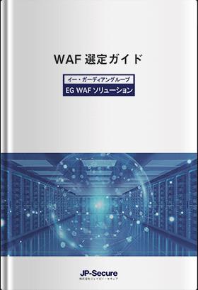 WAF 選定ガイド