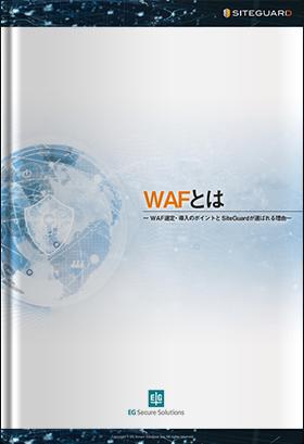 ~WAF選定・導入のポイントとSiteGuardが選ばれる理由~