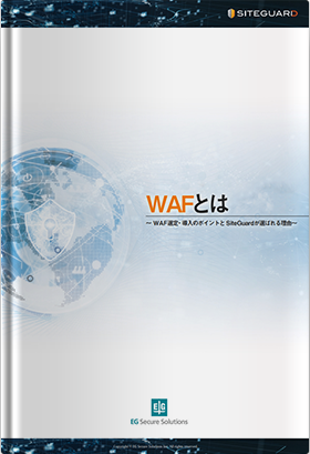 WAFとは~WAF選定・導入のポイントとSiteGuardが選ばれる理由~